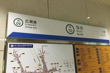 仙台地下鉄構内図