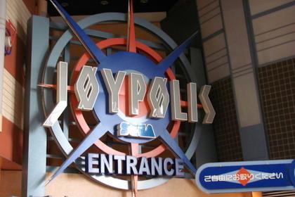 ジョイポリスの入り口